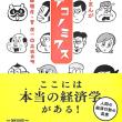 『行動経済学まんが ヘンテコノミクス』、すごい!!わかりやすくて、とにかく面白い!!