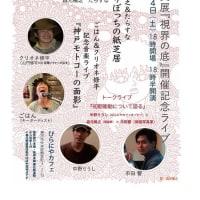 一ヶ月後、神戸で紙芝居やりますよん♪(^o^)