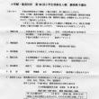 小学館・集英社杯 第39回小学生将棋名人戦 静岡県予選会