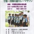 第16回青葉の森リレーマラソン