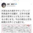 朝日学生新聞 天声こども語
