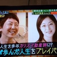 テレビ朝日「あいつ今何してるSP」に「産後ケア」で活躍する助産師の近藤(鈴木)亜美さん登場