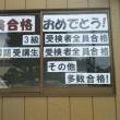 漢検・合格者多数!がんばりました!!