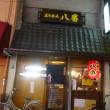 美しく揚げてくれた牡蠣フライにうっとりしたある日の布施☆立ち呑み・八番☆東大阪市長堂♪