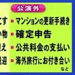 紫吹淳・実咲凛音@明石家電視台