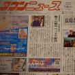 写真集「逗子さんごものがたり」発売(タウンニュース)