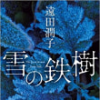 ネタバレ「雪の鉄樹」感想 遠田潤子