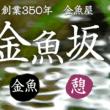 セロー散歩 文京区本郷「菊坂」坂道物語  金魚とゆかりの文人達 ^^! ブログ&動画