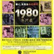 1980年代展 at 日本橋三越