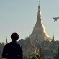 ミャンマー最大都市ヤンゴンでドローン禁止。