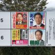改憲、戦争政策を進める政党・候補者に投票はしない!