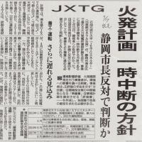 あす14:00 JXTGエネルギー「市長の見直し要請」受けて記者会見
