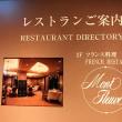 ホテルメトロポリタン盛岡ニューウイングのレストランモンフレーブさんで親しい知人や仲間と食事会でした。