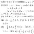 国立私立大学・医学部・合否判定・実戦模試・数学 12