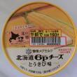 チーズを食べる