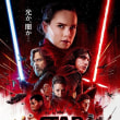 STAR WARS EP8 最後のジェダイ