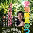 憲法公布71周年 「憲法九条を守ろう 2017愛知県民のつどい」を開催します