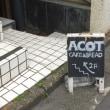 ナチュラル素材の焼き菓子♪ACOT(代々木八幡)