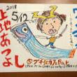 5.12(sat )上地あつよしワンマンライブ~子供にまけるな俺!!!~@プチ☆カフェBar
