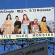 9月17日(日)のつぶやき:LITTLE GLEE MONSTER 9th Single「明日へ」9.13 Release(渋谷スクランブル交差点ビルボード広告)