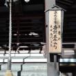 葉山の「森山神社」