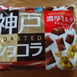 神戸ローストショコラ