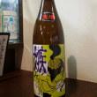 北海道・東北地方の日本酒 其の64