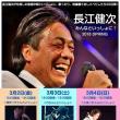 The東南西北新曲「桃の花の下で」「最高 Cycling」今日の出来心2018年2月23日(金)