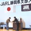 2017 JARL静岡県支部大会         2017-09-18