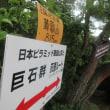 庄原市旅行記 そして日本ピラミッドへ  葦嶽山(灰原ルート)を行く