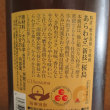 ② 九州地方の焼酎