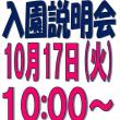 2017年10月17日(火)から2018年度入園説明会をします。