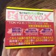595 東京X