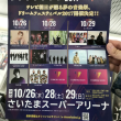 ジェジュン♥\(*≧∀≦*)/【pic】ジェジュン出演 「2017 テレビ朝日ドリームフェスティバル」チラシ?!