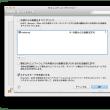 MacOS のセキュリティ向上 その1(システム環境設定)