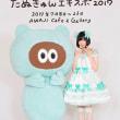 7月8日から東京・淡路町のAWAJI Cafe & Galleryで展覧会「たぬきゅんエキスポ2017」が開催