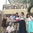 6月17日チェックアウトブログ〜ゲストハウスhanahana in 宮古島