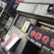 サトアキの美味いものを喰らう!volume45☆神保町「伊峡」