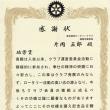 東京御苑ロータリ―クラブで表彰を!
