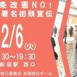 2.6『安倍9条改憲NO!3000万署名街頭宣伝』(新宿)