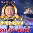 TV業界(CM編の)珍記録継続ing。。。 (^з^)Chu!