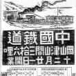 津山線の開業119年