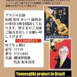 劇団夢桟敷 H P(表紙&NEWS)=公式=
