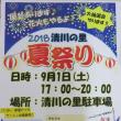 清川の里★夏祭り★