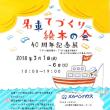 名東てづくり絵本の会・40周年記念展