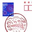 日光本町郵便局 風景印