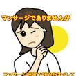 【肩コリ】いつも肩がこってたまらないのは、どうして肩こりが起きるのか、肩こりなんか起きなけらばいいのに、肩コリを楽にしたい