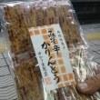 秋田土産、かりんとう