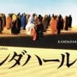 『カンダハール』(2001)