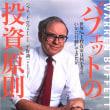 日記(12.16)税制改正